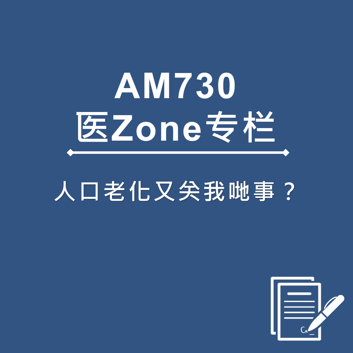AM730 医Zone 专栏 - 人口老化又关我哋事?