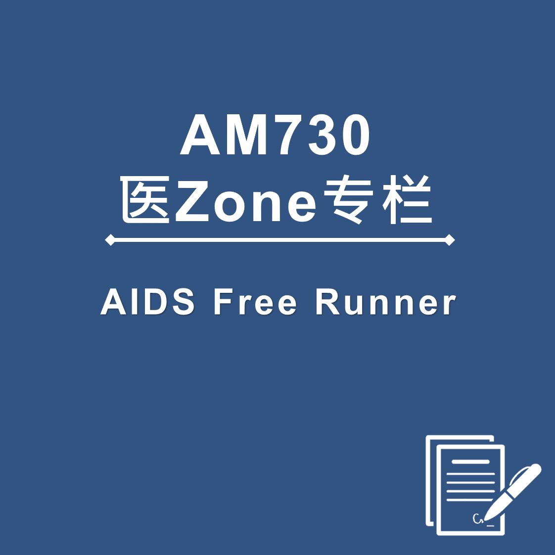 AM730 医Zone 专栏 - AIDS Free Runner