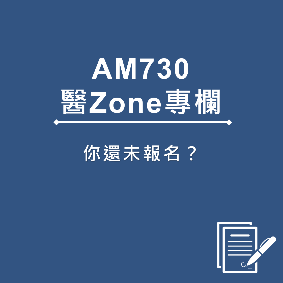 AM730 醫Zone 專欄 - 你還未報名?