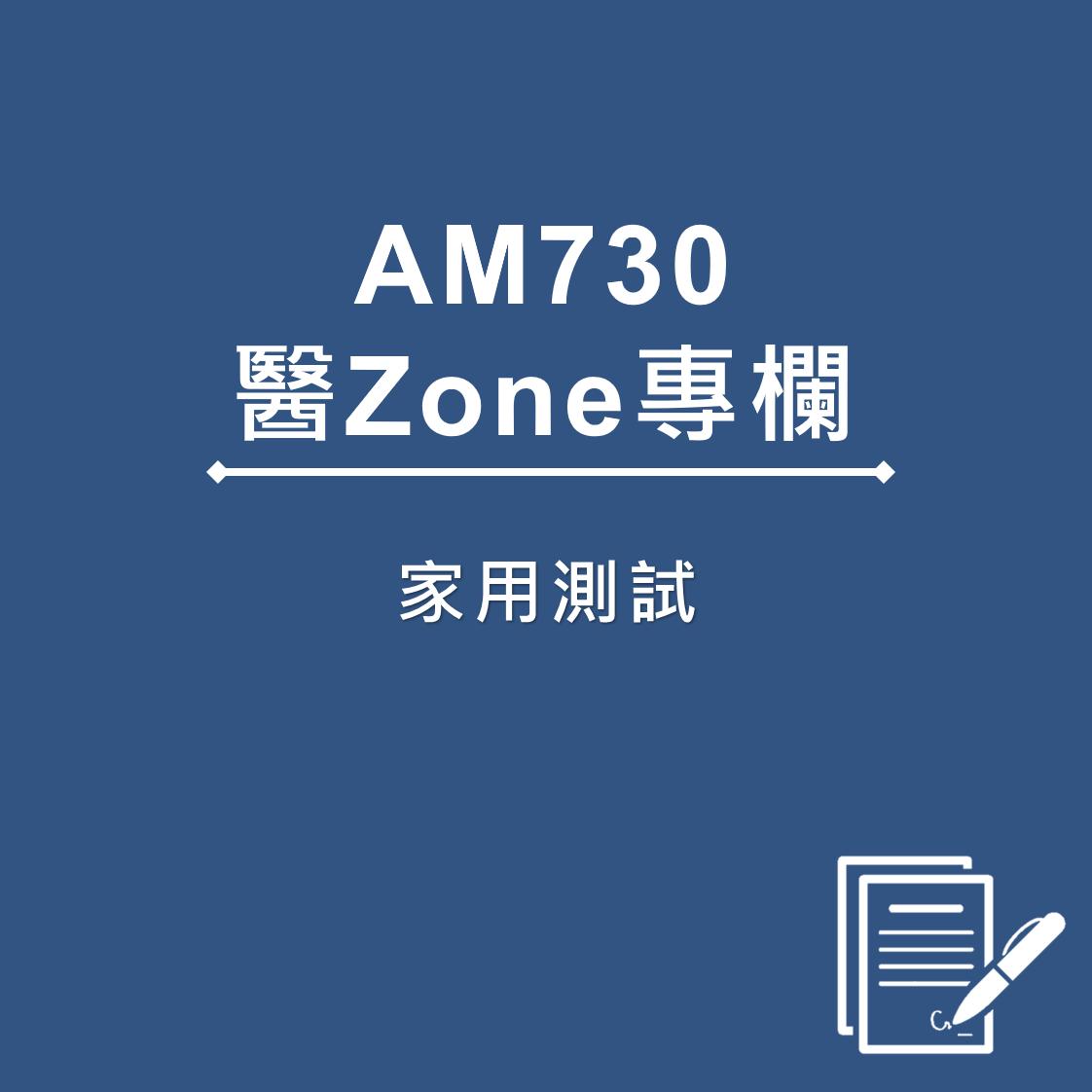 AM730 醫Zone 專欄 - 家用測試
