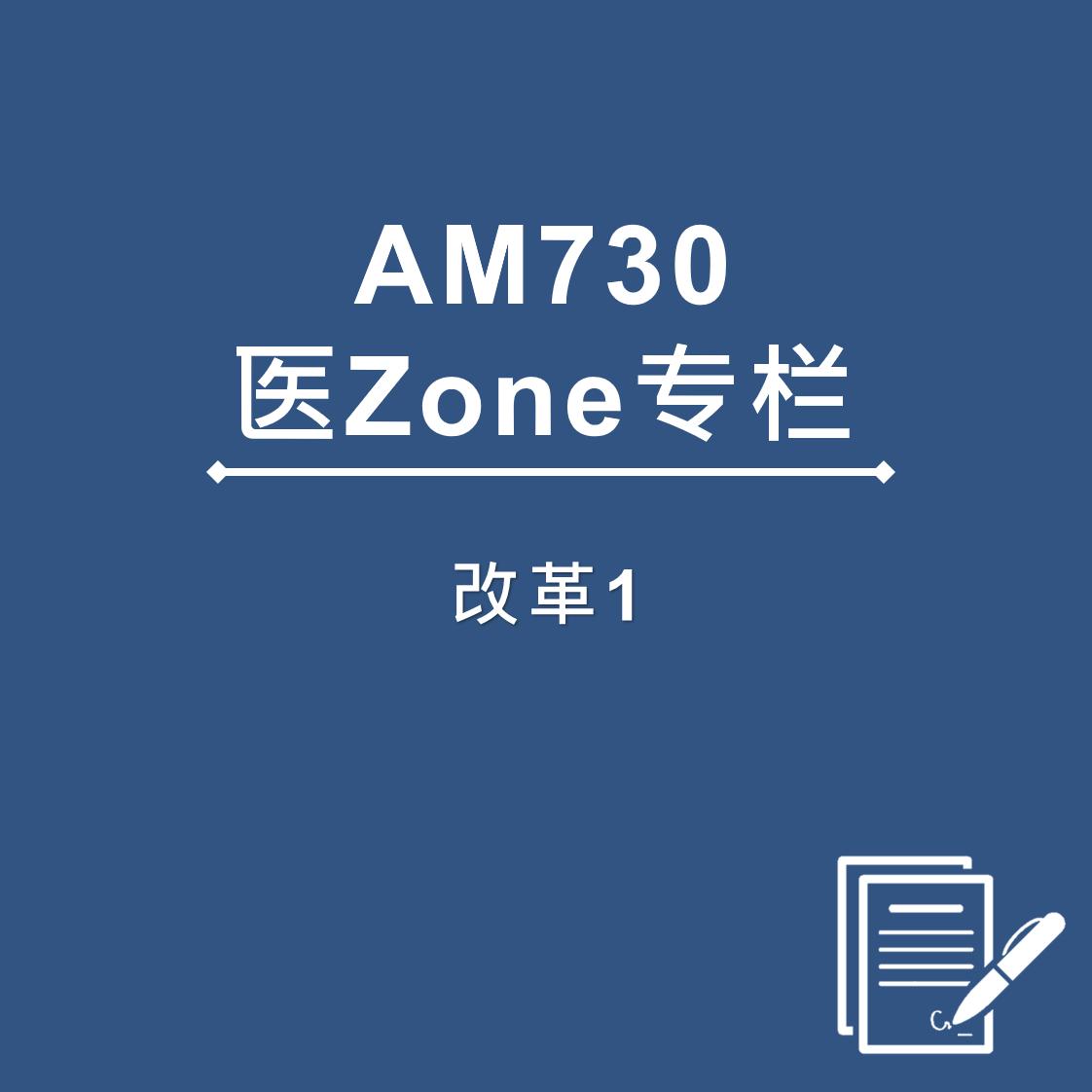 AM730 医Zone 专栏 - 改革1