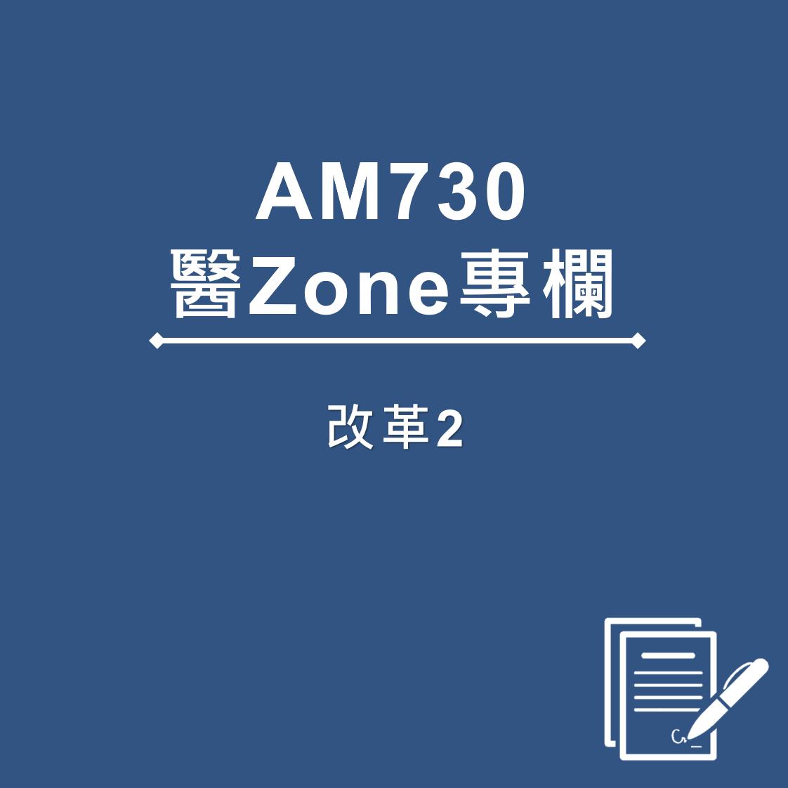AM730 醫Zone 專欄 - 改革2