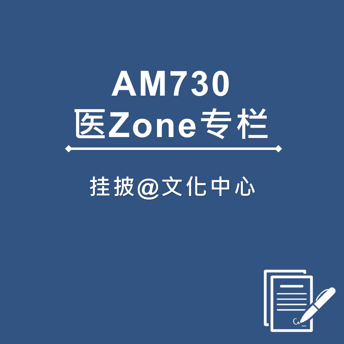 AM730 医Zone 专栏 - 挂披@文化中心