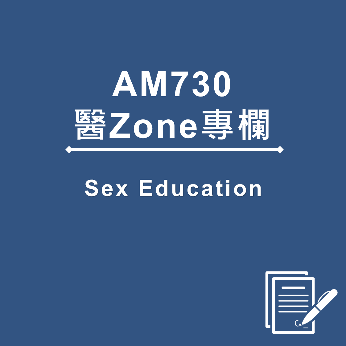 AM730 醫Zone 專欄 - Sex Education