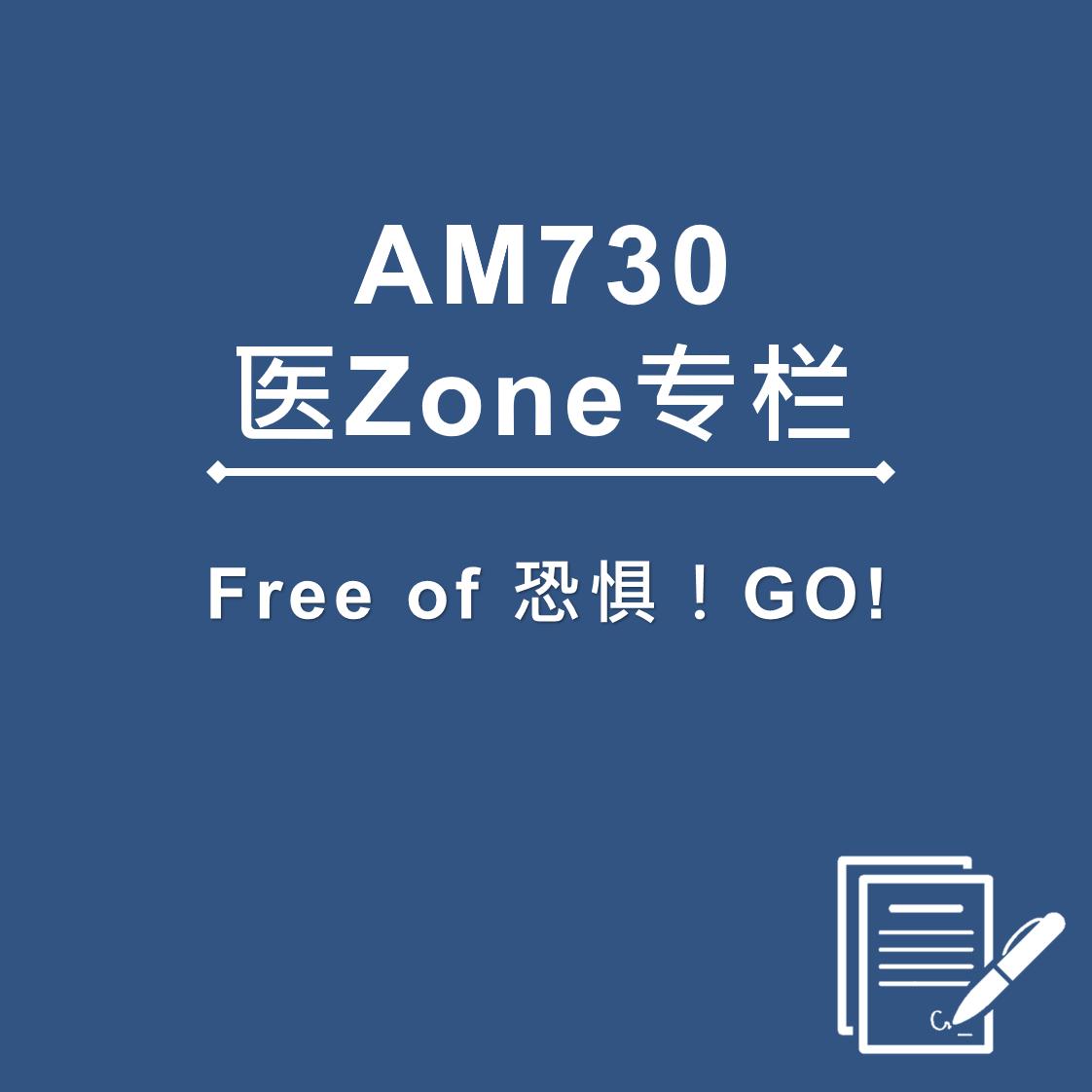 AM730 医Zone 专栏 - Free of 恐惧!GO!