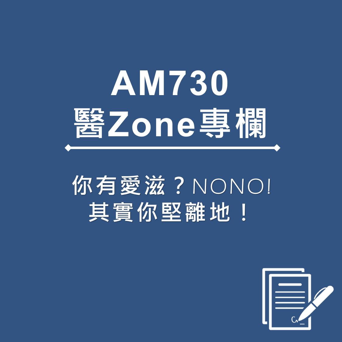 AM730 醫Zone 專欄 - 你有愛滋?NONO!其實你堅離地!