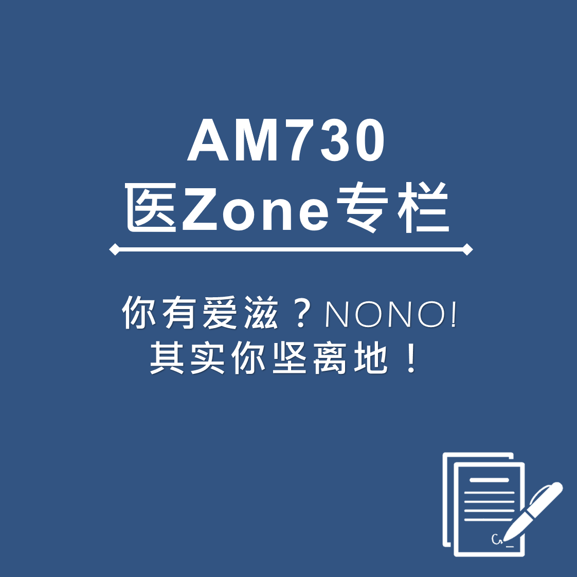 AM730 医Zone 专栏 - 你有爱滋?NONO! 其实你坚离地!