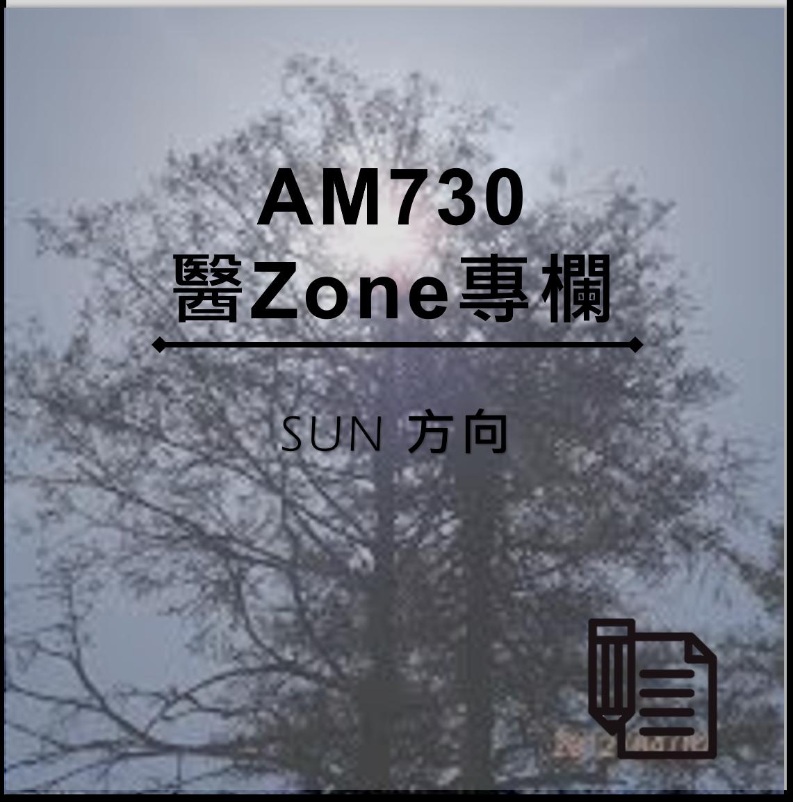 AM730 醫Zone 專欄 - SUN 方向