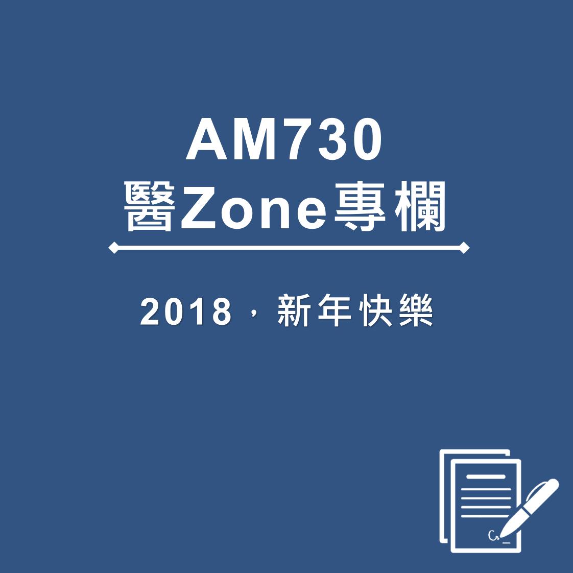 AM730 醫Zone 專欄 - 2018,新年快樂