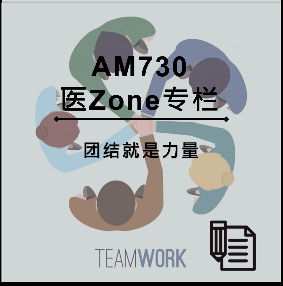 AM730 医Zone 专栏 - 团结就是力量