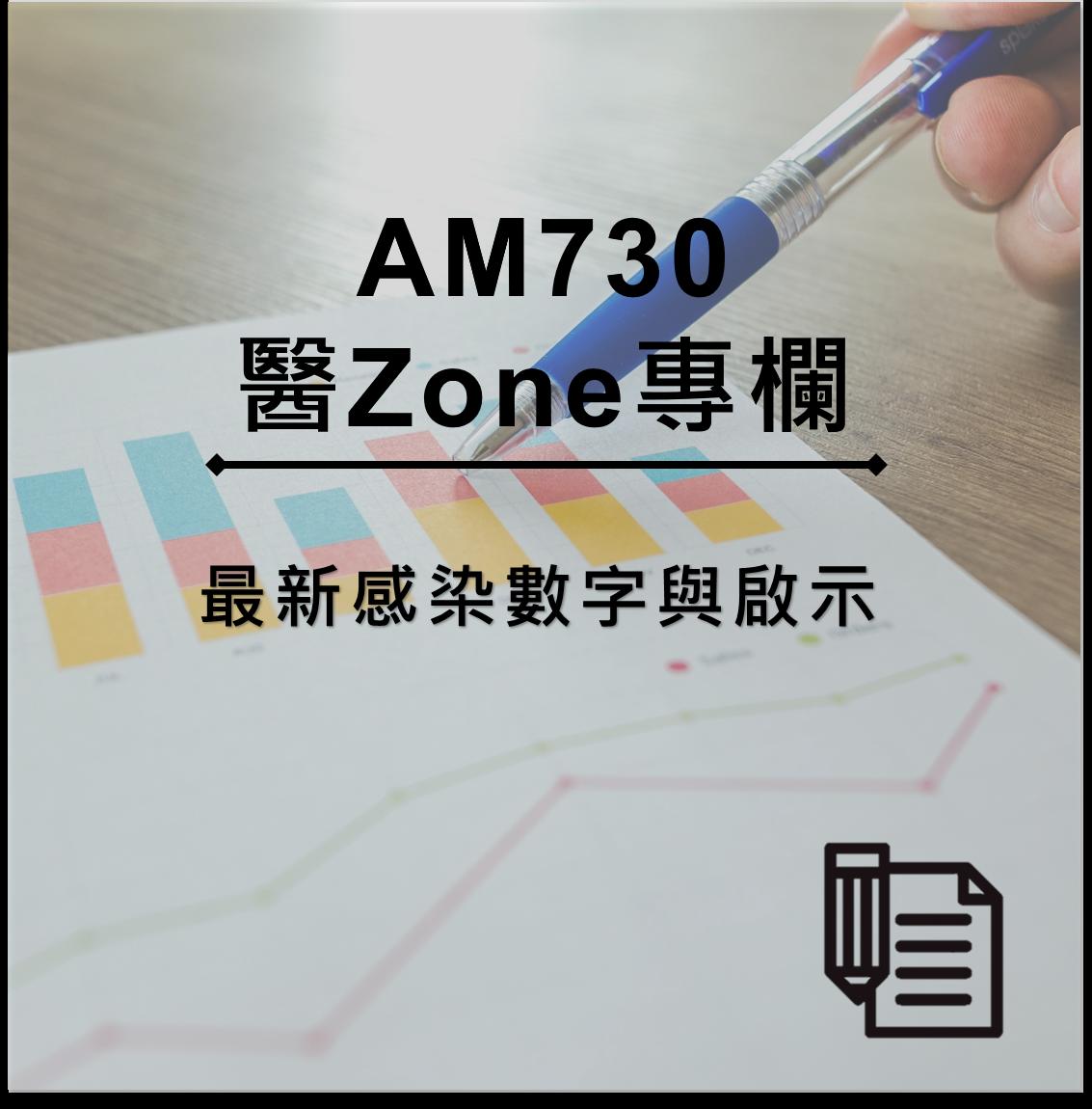 AM730 醫Zone 專欄 - 最新感染數字與啟示