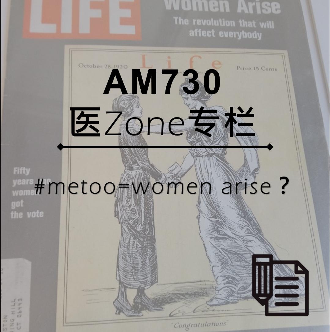 AM730 医Zone专栏 - #metoo=women arise?