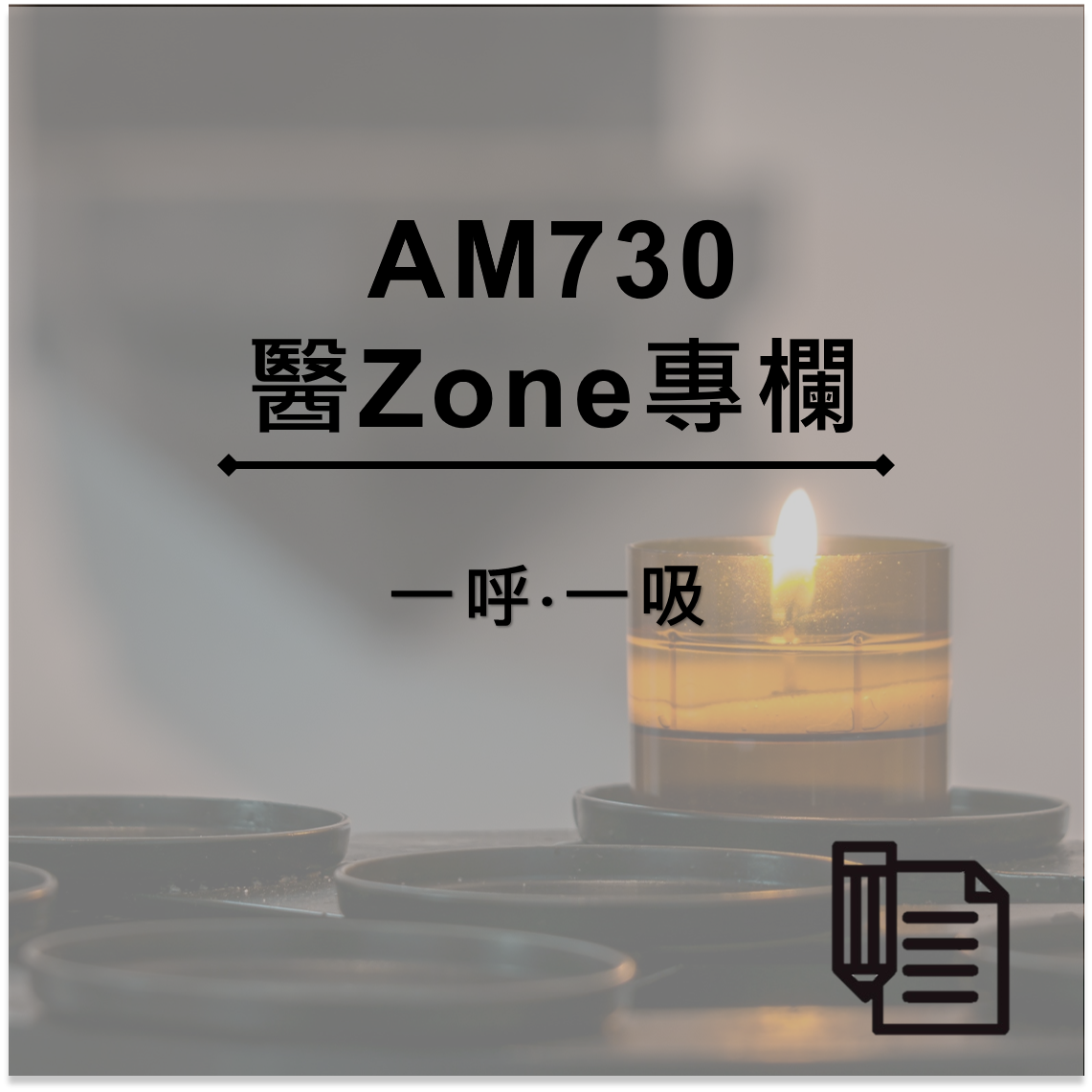 AM730 醫Zone 專欄 - 一呼‧一吸