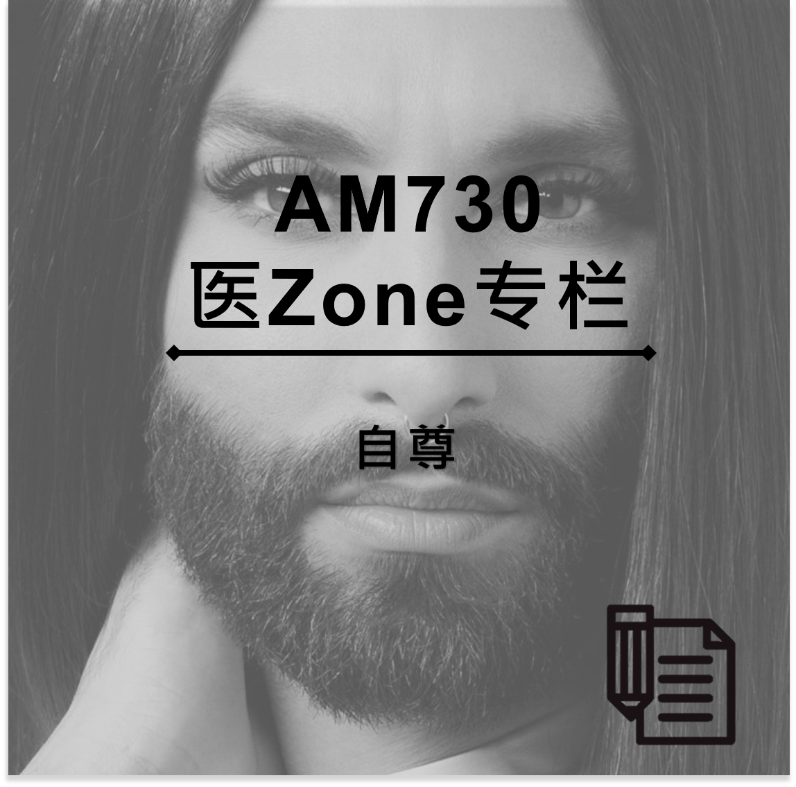 AM730 医Zone 专栏 - 自尊