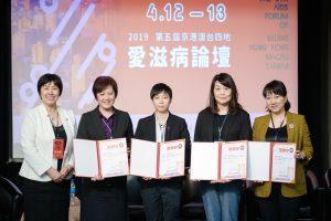 第五屆愛滋論壇-253_pansy group photo
